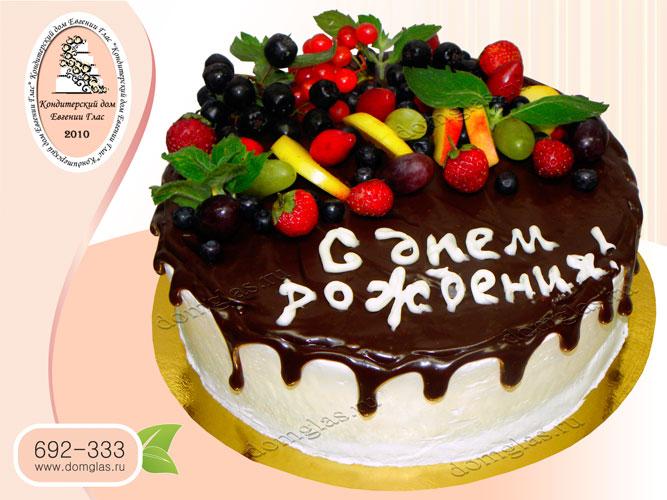 торт безмастичный глазурный ягоды фрукты