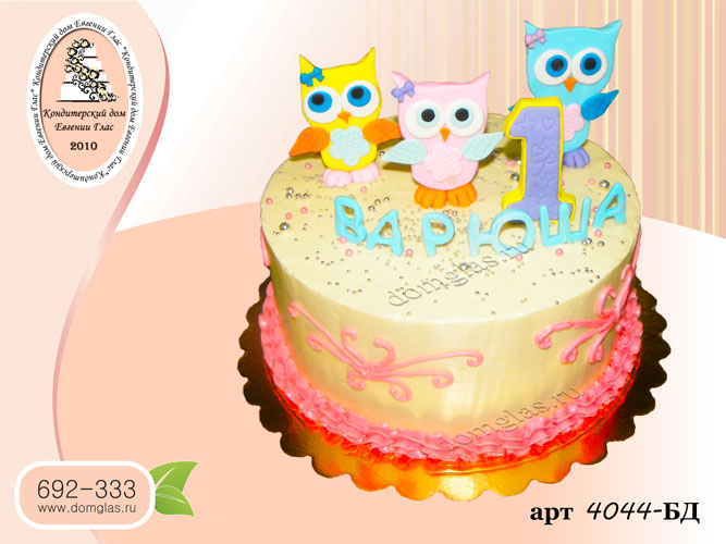 бд детский торт совушки