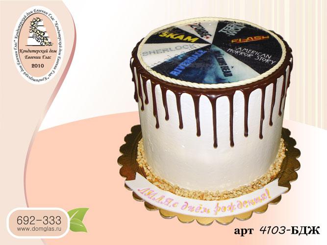 бдж высокий  фото торт поклонникам сериалов
