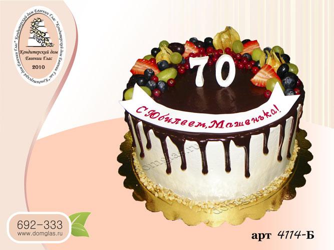 б торт ягодный на юбилей