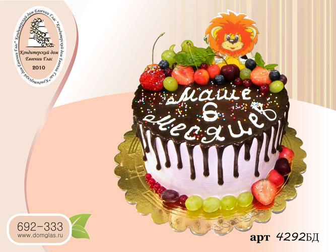 дб торт безмастичный львенок фрукты детский