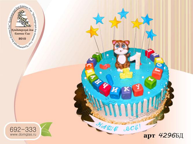 бд торт детский безмастичный котик