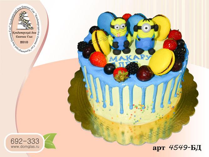 бд торт голубая глазурь миньоны ягоды макарон