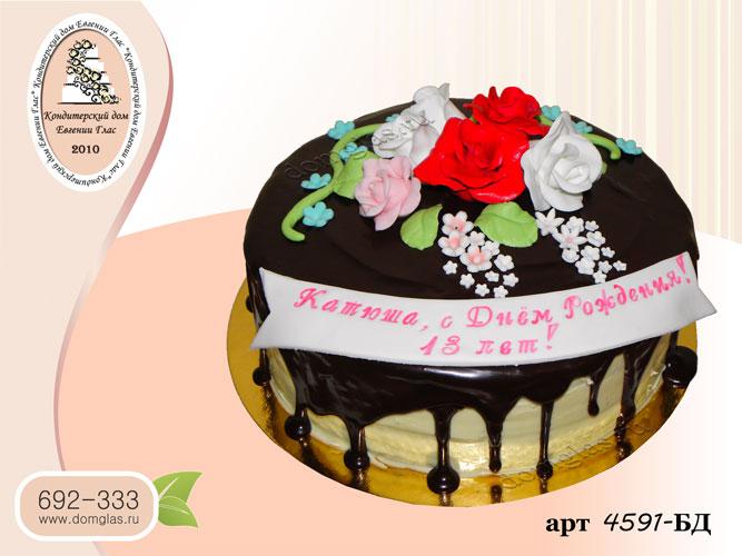 бд торт шоколадные потеки розы