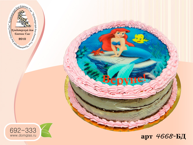 бд торт голый фото русалочка
