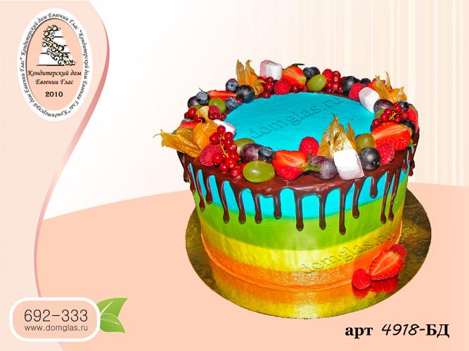 бд торт разноцветные слои ягоды