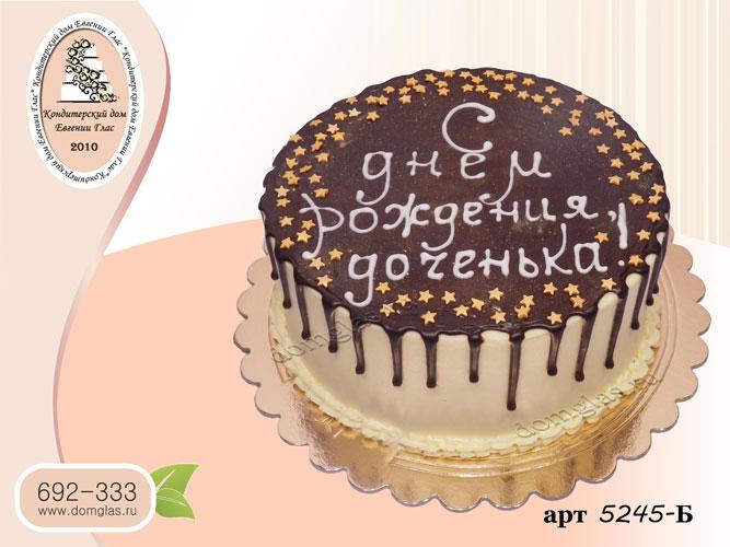 б торт шоколадные потеки звезды надпись