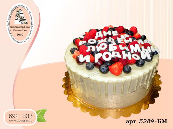 бм торт белая глазурь ягоды буквы