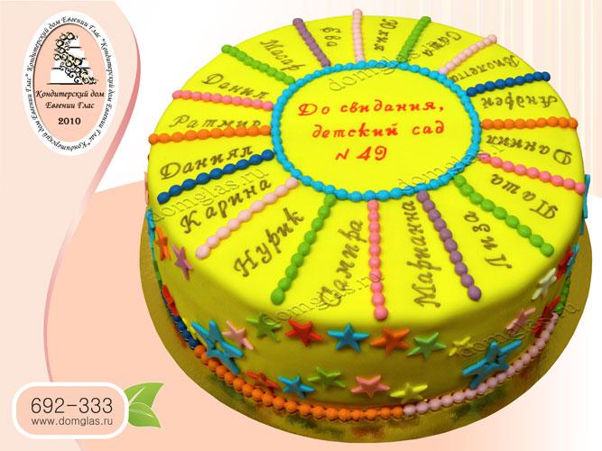 торт детский выпускной детский сад