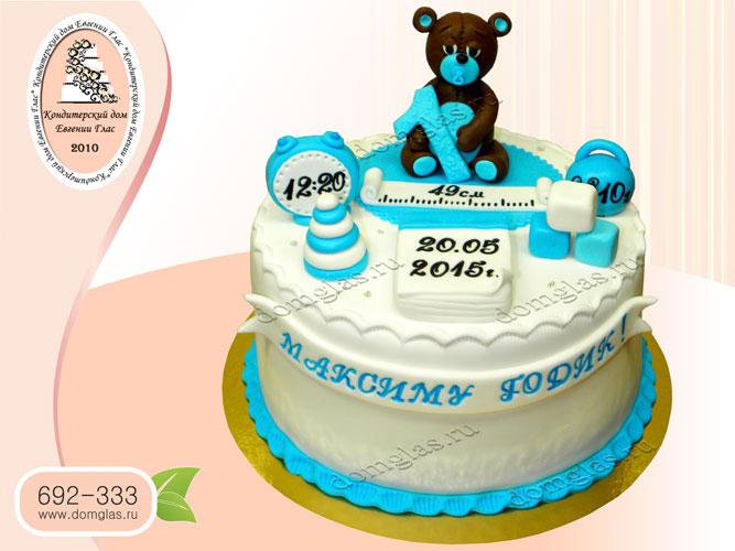 торт детский мишка соска метрика год