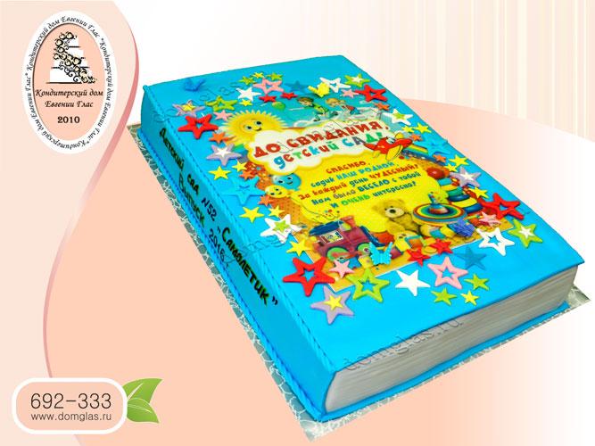 торт детский книга детский сад