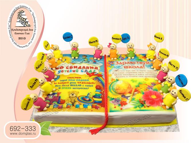торт детский книга детский сад фигурки