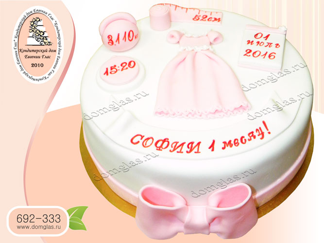 торт детский метрика платье