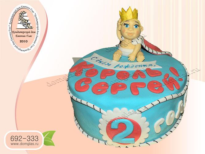 торт детский малыш король корона мантия