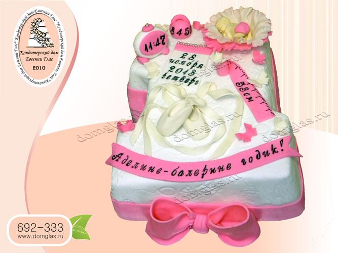 торт детский девочке годик балетки младенец