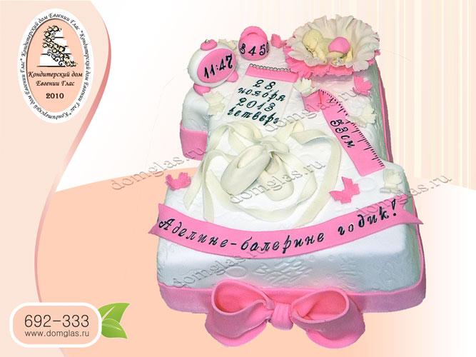 торт детский годик младенец балетки девочке