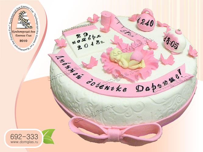 торт детский рождение вес рост дата младенец