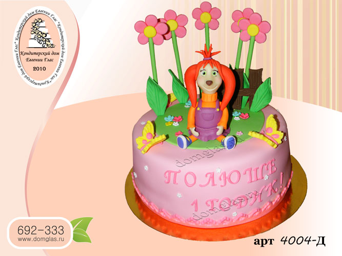д торт детский барбоскины Лиза