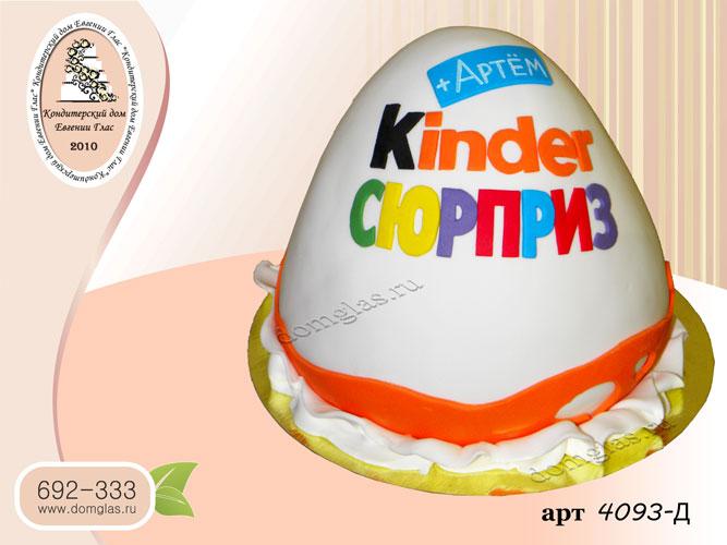 д торт детский киндер сюрприз