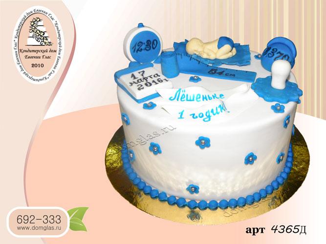 д торт детский метрика белый с синим
