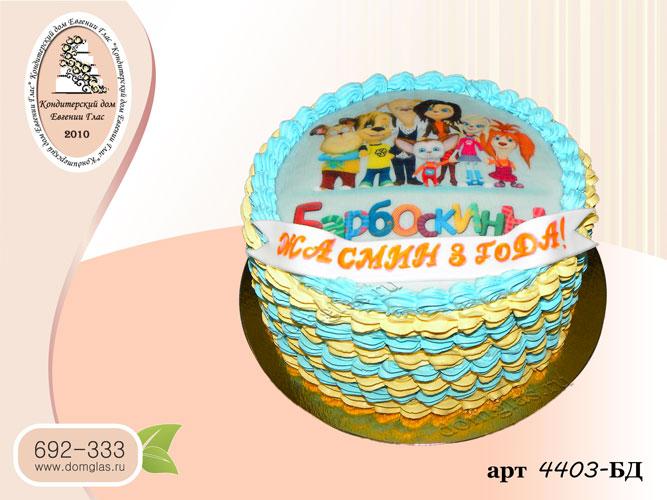 дб торт детский фото барбоскины голубой с желтым