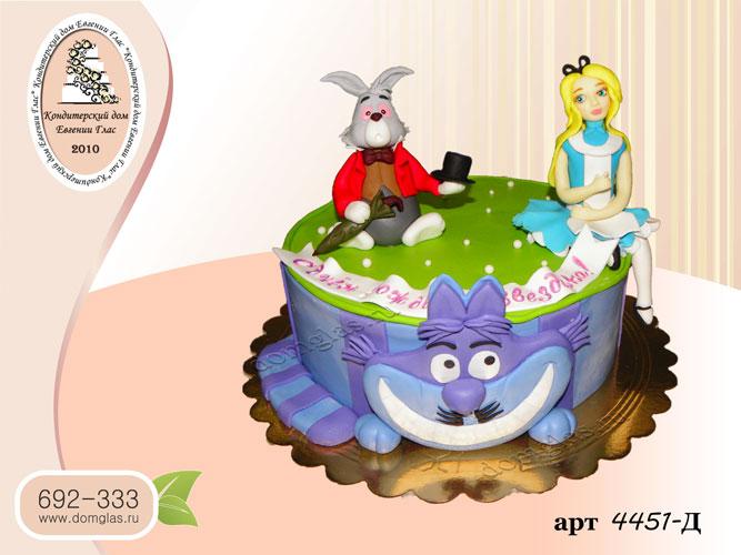 д торт алиса в стране чудес
