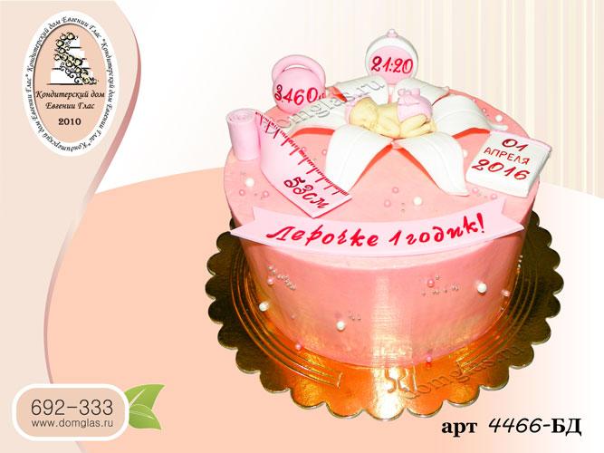 дб торт на годик розовый метрика