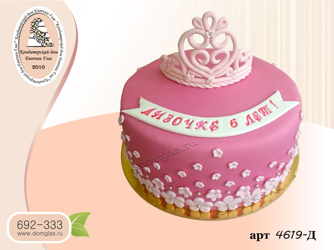 д торт розовый корона цветочки
