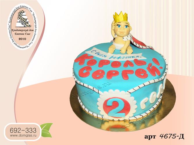 д торт царь малыш