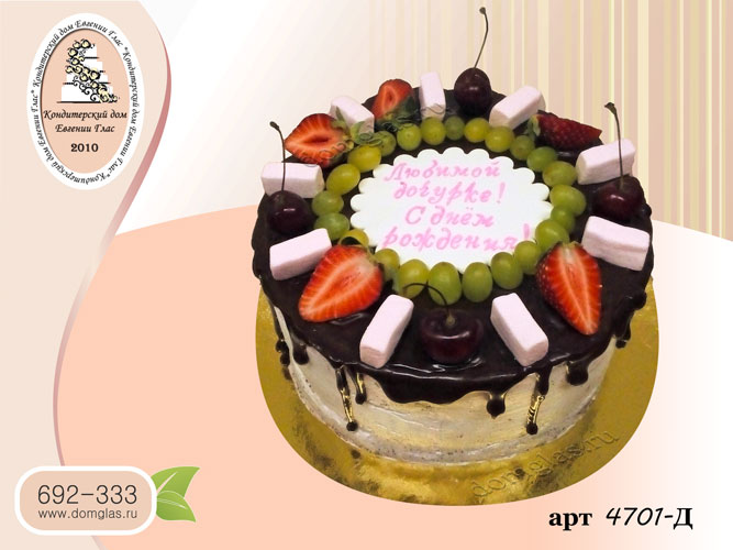 дб торт надпись черешня виноград клубника
