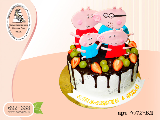 дб торт свинка пеппа  ягоды потеки
