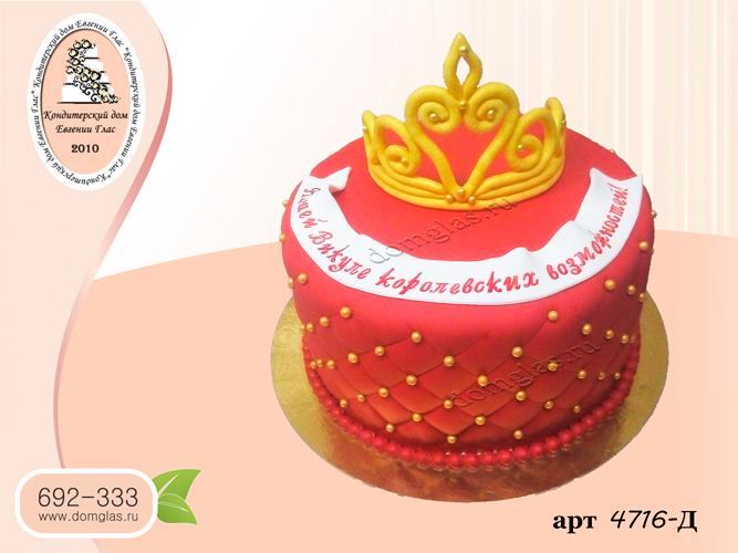 д торт красный стеганный корона