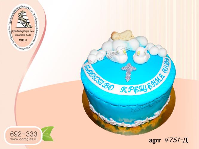 д торт на крещение кроха облака крестик голуби