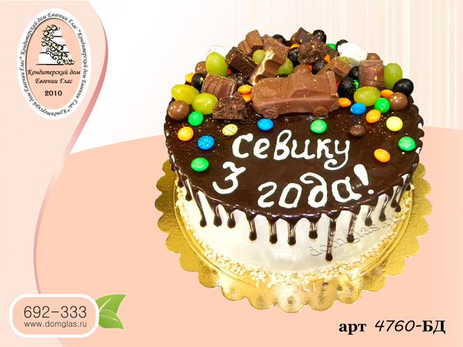 дб торт глазурный сладости машинка