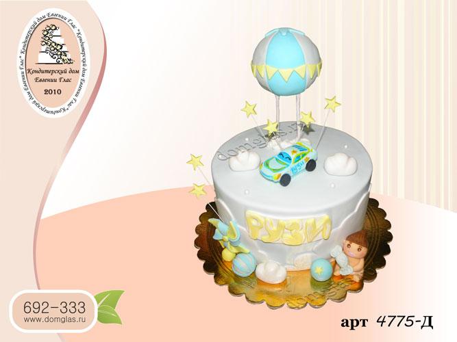 д торт воздушный шар машинка малыш