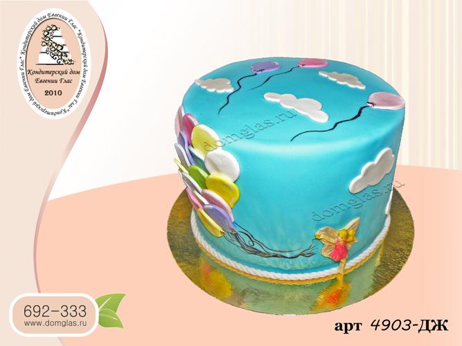 д торт девочка шарики облака