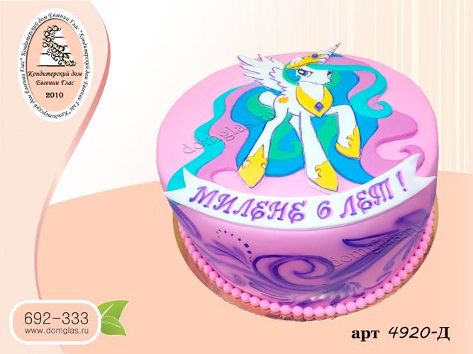 д торт май литл пони принцесса селестия