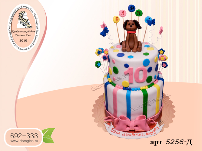 д торт два яруса щенок