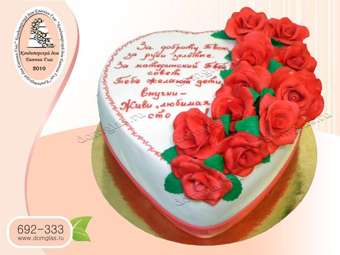 торт женский розы маме бабушке