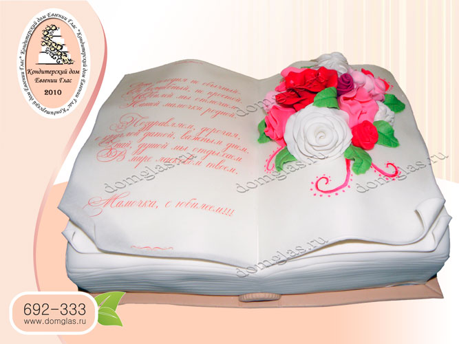 торт женский стихи мама юбилей