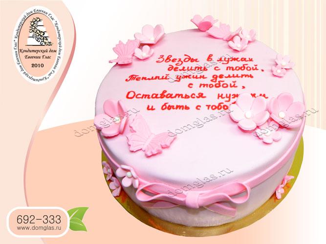 торт женский розовый бабочки цветочки