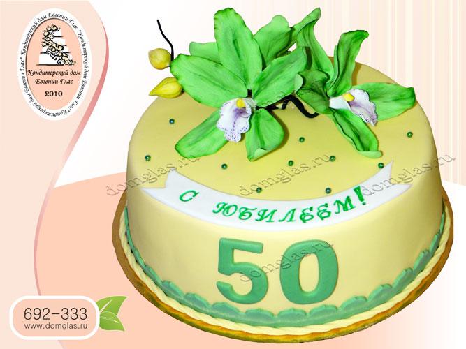 торт женский с юбилеем цветы калы