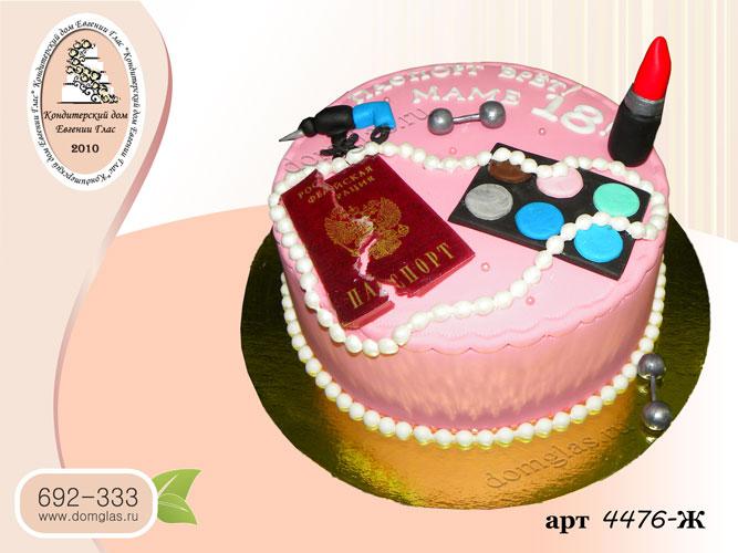 ж торт паспорт косметика гантели дрель