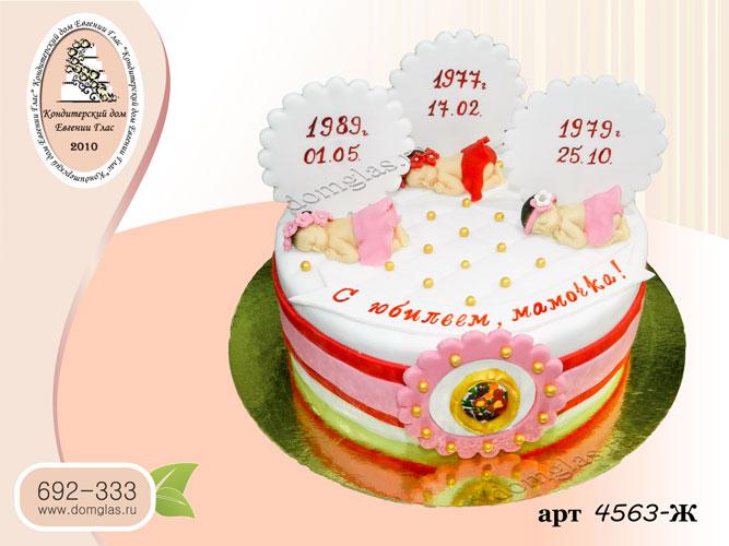 ж торт 3 малыша с датами рождения