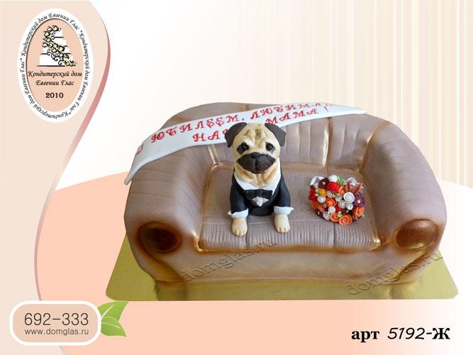 ж торт собака на диване