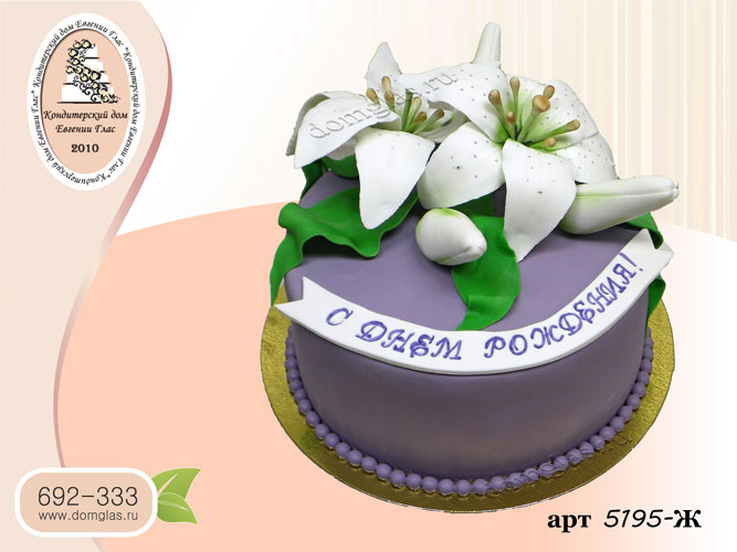 ж торт лилии