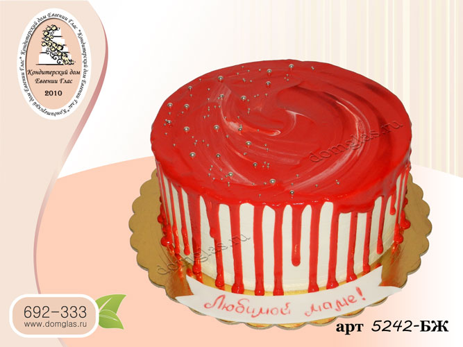 жб торт красная глазурь потеки бусинки