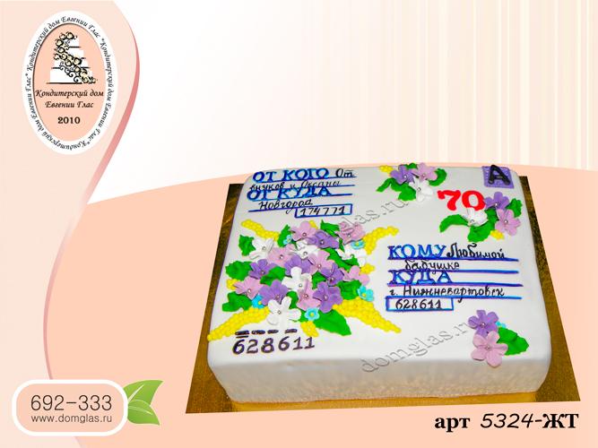 жт торт конверт письмо