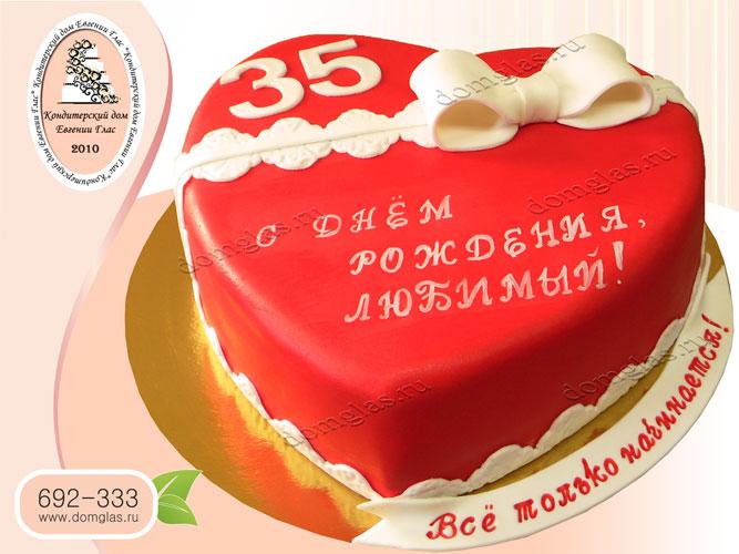 торт мужской сердце любимому