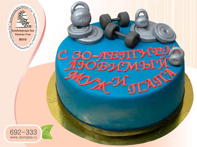 торт мужской тренажерный зал качалка